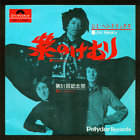 Jimi Hendrix: Purple Haze - Orig Japan 45 NM+, thumbnail_release69_320725758743.jpg